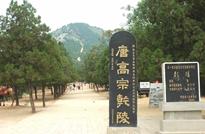 咸阳乾陵景区图片1