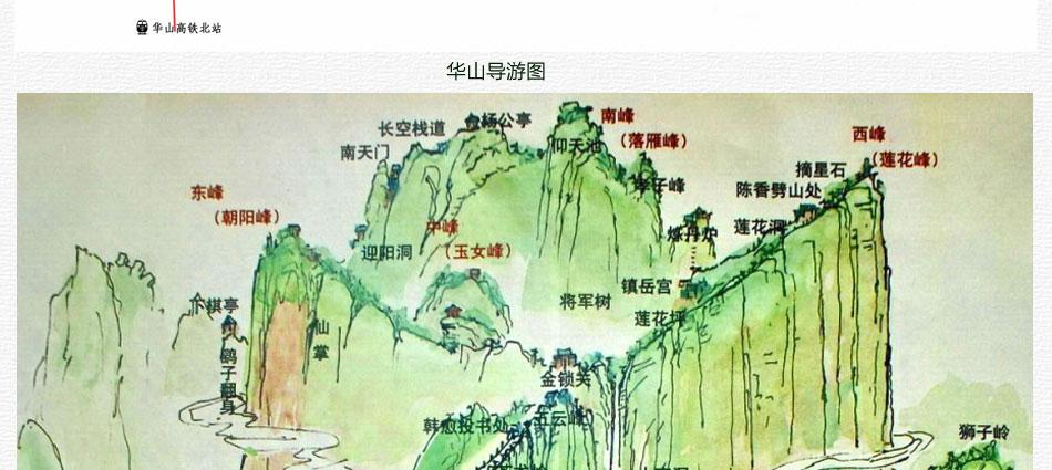 华山旅游线路 西安到华山旅游线路 西安到华山一日游旅游路线