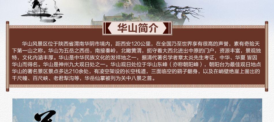 春节华山一日游攻略_春节华山旅游线路_华山一日游图片