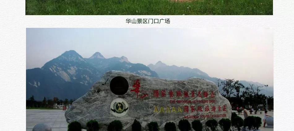 华山西安v攻略攻略_华山一日游攻略_陕西旅游金庸群侠传完美通关攻略图片