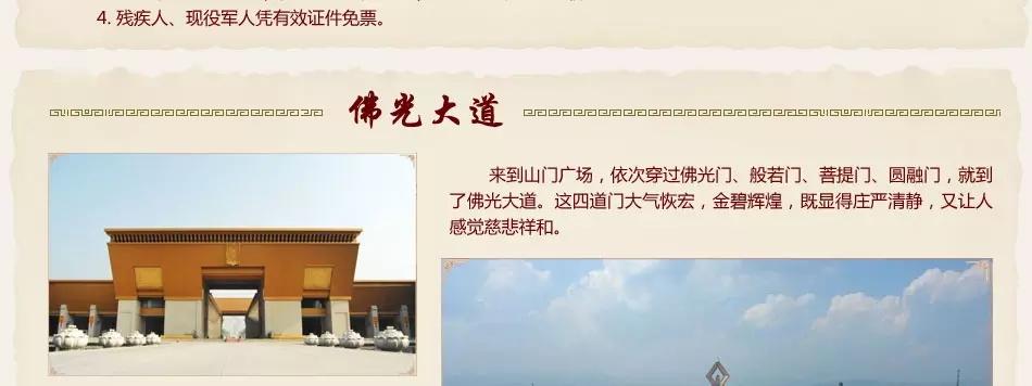 【西安旅游攻略】西安出发乾陵、茂陵、法门寺一日游