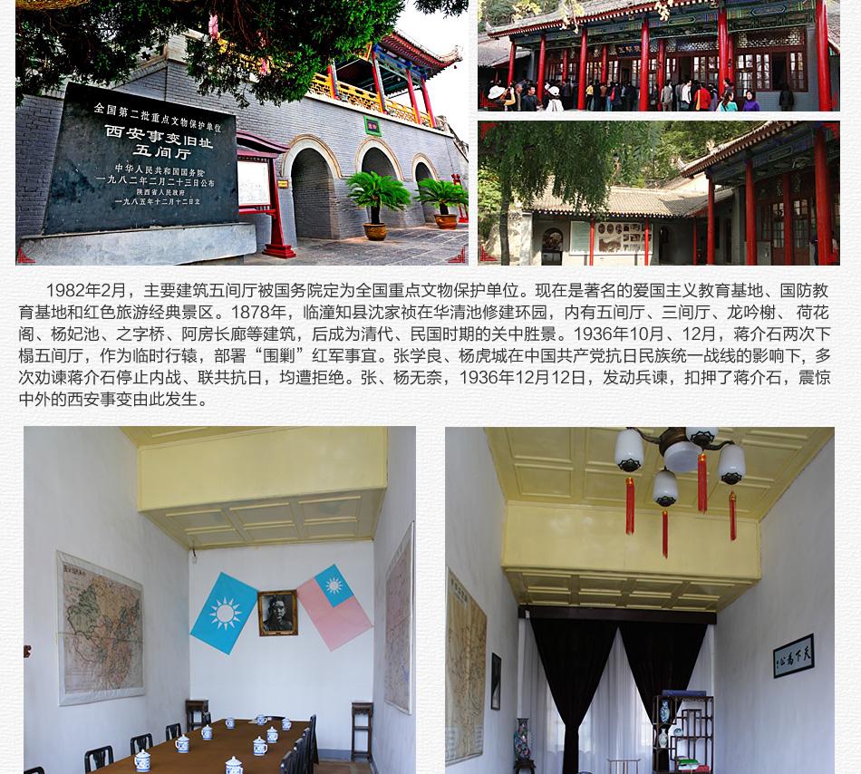 【西安二日游】兵马俑、华清宫、明城墙、大雁塔、钟鼓楼二日游华清宫
