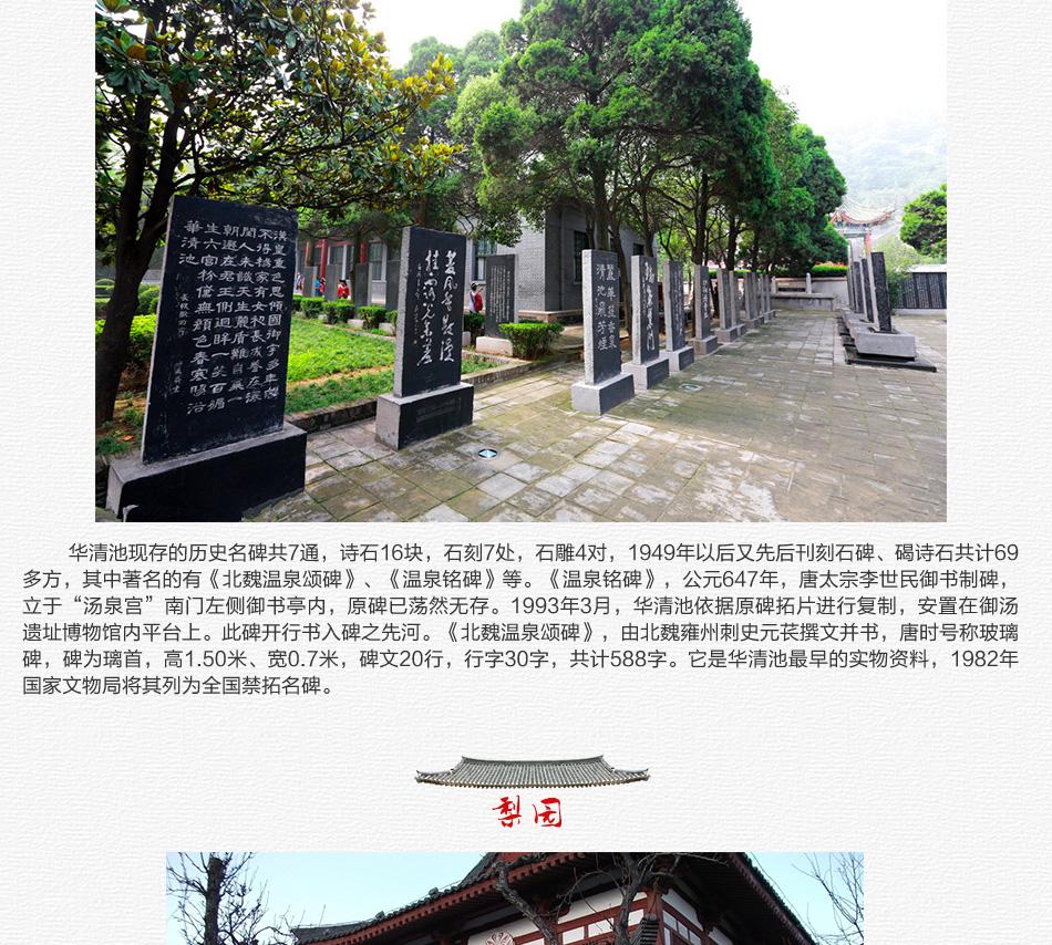 【西安旅游】秦始皇兵马俑、华清宫、华山探险 纯玩二日游华清宫