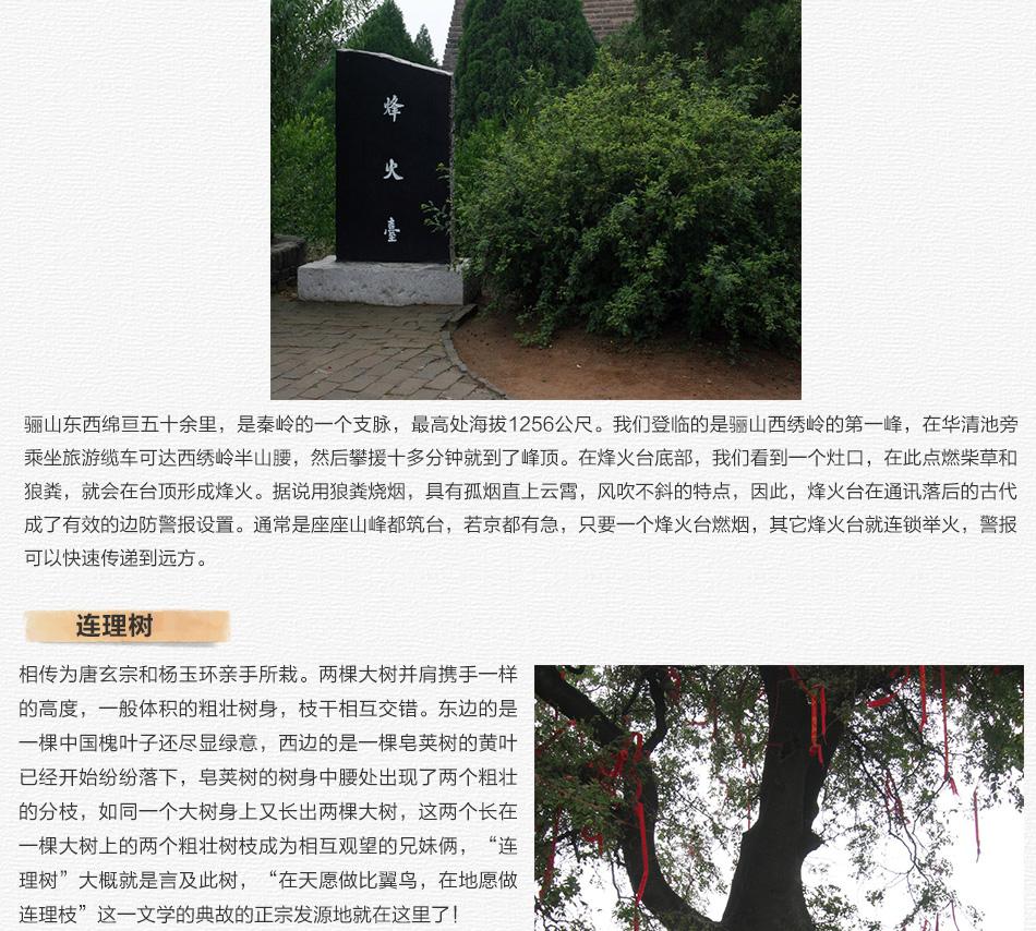 【西安二日游】秦始皇兵马俑、华清宫、西岳华山纯玩二日游华清宫