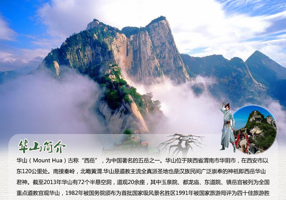 西安攻略成都旅游攻略自驾到华山旅游华山华西安旅行路线自驾图片