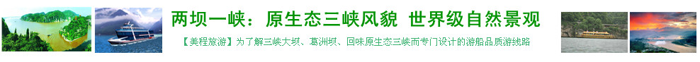 长江三峡一日游 西陵峡最美三峡