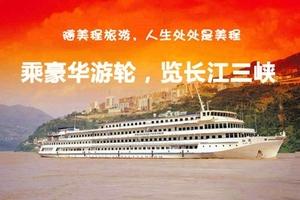宜昌到奉节小三峡+白帝城豪华游轮三日游(皇家公主仙娜号)