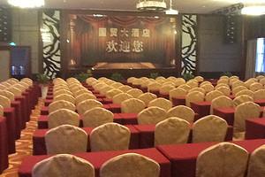宜昌国贸大酒店会议室报价 宜昌酒店会议室会场价格