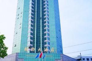 宜昌国际大酒店会议室报价 宜昌会议室会场报价