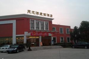 天龙湾度假村会议室报价 40人、120人会议室服务