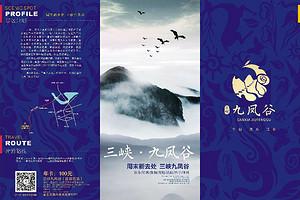 三峽九鳳谷生態一日游