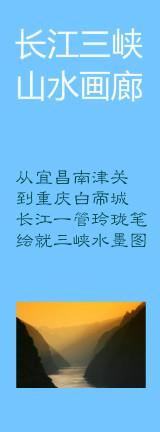 宜昌到长江三峡旅游