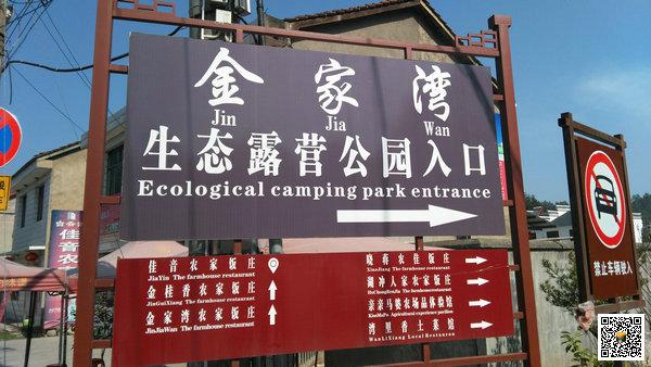 丹霞地貌风景-远安金家湾生态露营公园入口