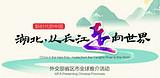 外交部向全球推介湖北旅游,展示宜昌三峡秀美风景
