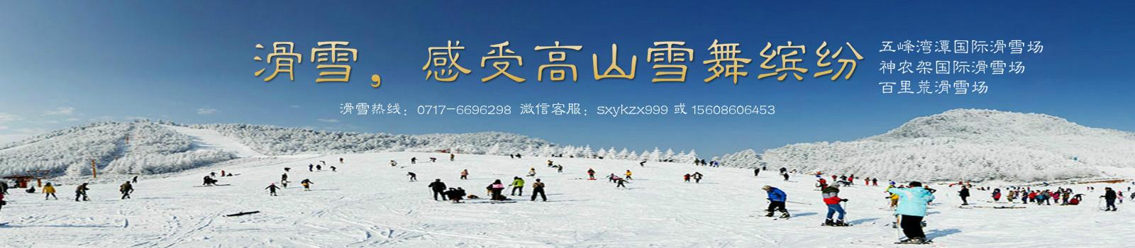 2018宜昌滑雪旅游