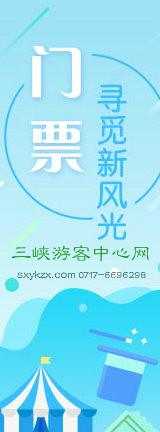 宜昌周边旅游景点门票预订
