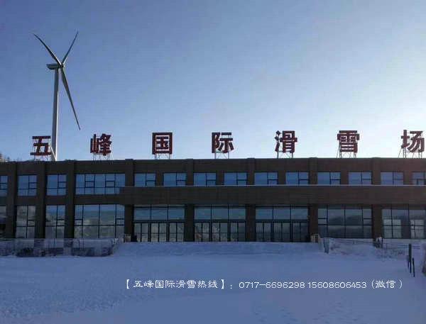 宜昌五峰湾潭国际滑雪场2018年12月8日正式投入运行