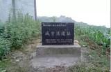 宜昌旅游文化遗迹-宜都城背溪遗址
