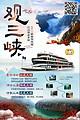 观三峡宜昌到巫山奉节重庆长江三峡旅游新线路发布
