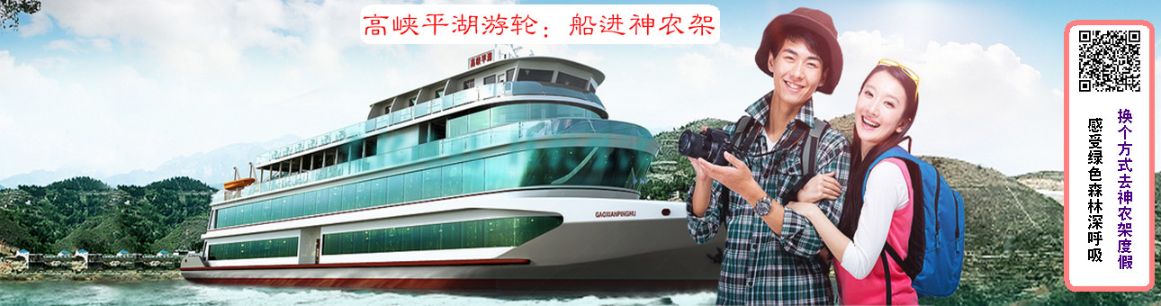 船进神农架畅游新三峡