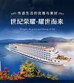 世纪荣耀号游轮,宜昌到重庆长江三峡智能豪华游轮