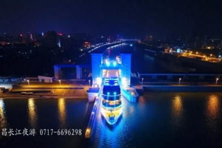 【2020金沙网站长江夜游】乘坐金沙国际八号游轮,过船闸,赏长江夜景