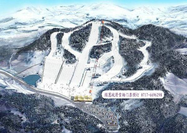 绿葱坡滑雪场优惠门票预订(恩施巴东)