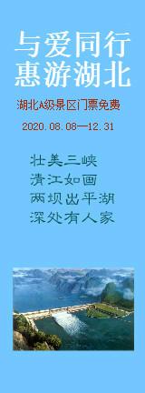 惠游湖北全省门票免费特价游线路
