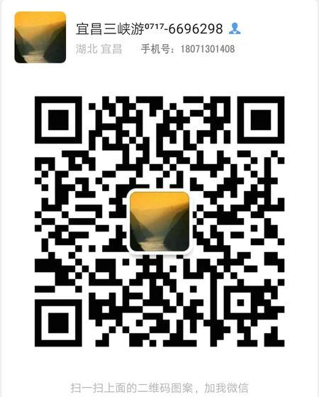 三峽游客中心24小時微信客服