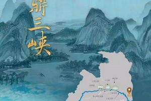 长江探索号游轮 重庆到宜昌三峡四天三晚