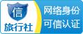 河南省旅游局网络身份认证