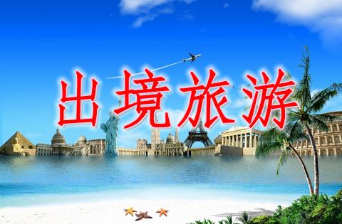 我社喜获出境旅游业务资质