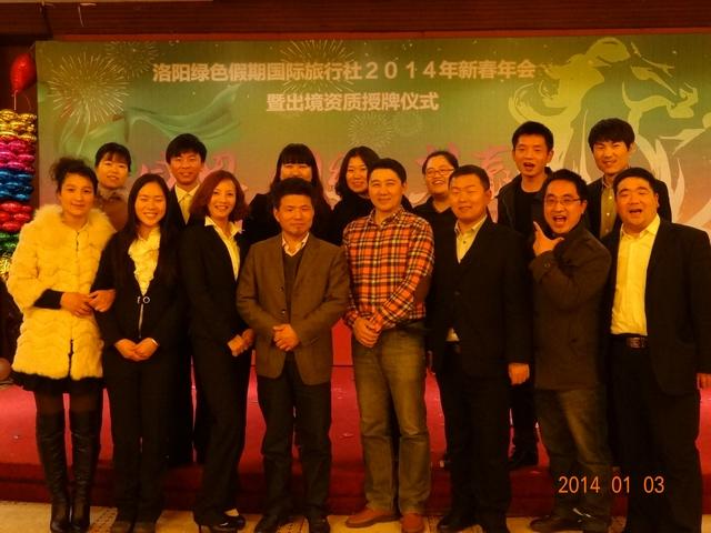 我社2014新春年会暨出境游资质授牌仪式隆重举办。