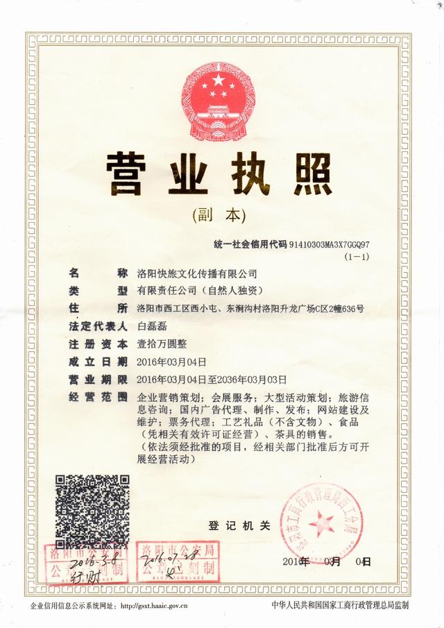 快旅文化传播公司营业执照