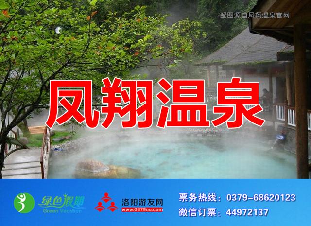 凤翔温泉订门票订房间