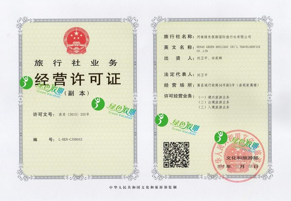 出境游经营许可证