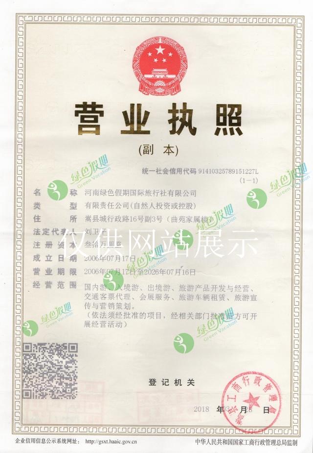 河南绿色假期国旅营业执照