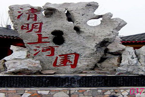 少林寺、龙门石窟、开封清明上河园2日游_河南旅游景点大全