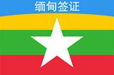 缅甸旅游/缅甸签证办理/缅甸旅游/昆明办理