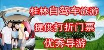 桂林自驾游导游