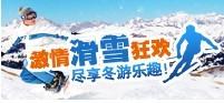 东北滑雪旅游路线