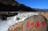 [陕西]陕西双卧七日游_北京至壶口瀑布旅游价格