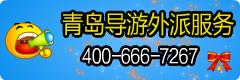 青岛导游外派服务
