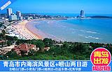 青岛海滨风景区崂山两日游