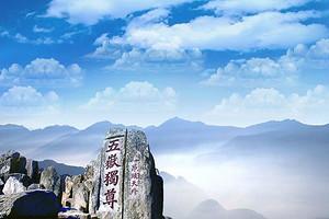 泰安方特欢乐世界、泰山地下大裂谷二日游