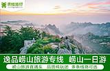 美高梅网站崂山纯玩一日游 崂山旅游直通车(多条线路可选)