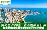 黄岛金沙滩崂山威海烟台蓬莱4日游