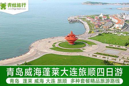 美高梅官网市内海滨烟台威海蓬莱大连4日游