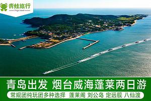 美高梅网站出发威海蓬莱烟台两日游
