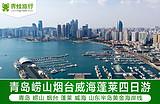 美高梅网站崂山烟台威海蓬莱四日游
